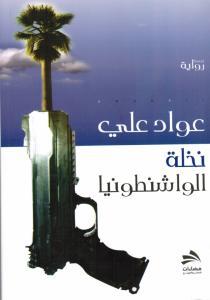 Nakhlat al-wachintoniya