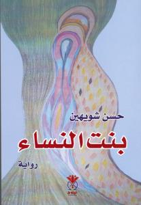 Bint al-nissa` بنت النساء