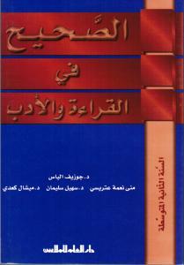 Alsahih Fi Alqiraa Waladab 8 الصحيح في القراءة والادب