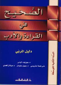 Alsahih Fi Alqiraa Waladab 8 Lärarbok الصحيح في القراءة والادب كتاب المعلم