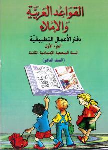 Alqawaed AlArabiyyah Walimlaa  2 ÖB القواعد العربية والاملاء تمارين