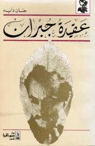 Aqidat Gibran عقيدة جبران