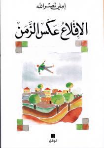 Aliqlaa akss alzaman الاقلاع عكس الزمن