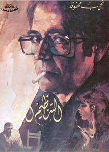 Al-Tanzim Al-Sirri التنظيم السري