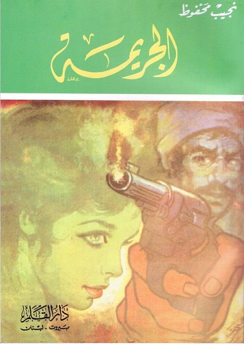 Al-Jarima الجريمة