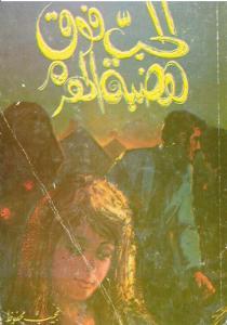 Al-Houbb Fawqa Hadabati Al-Haram الحب فوق هضبة الهرم