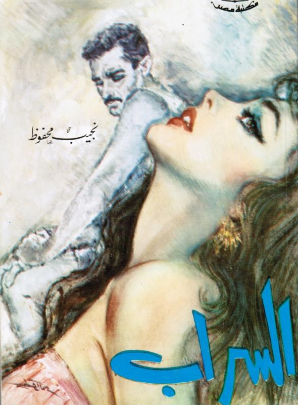 Al-Sarab السراب