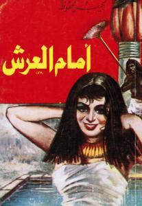 Amama Al-`Arsh أمام العرش