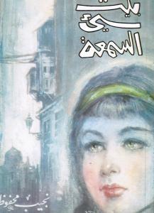 Bayt  Saye`Al-Soum`ah بيت سيء السمعة
