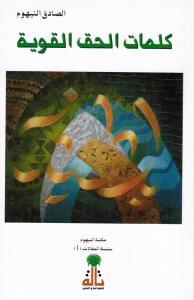 Kalimat Alhaq Alqawiyyah    كلمات الحق القوية
