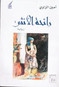 Raihat Alountha رائحة الانثى