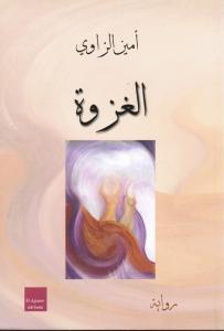 Alghazwah الغزوة