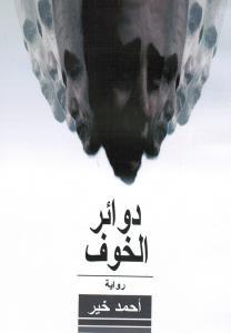 Dawaer Alkhawf دوائر الخوف
