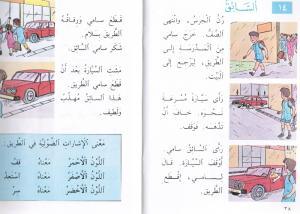 Altarbiyyah Almadaniyyah 1 التربية المدنية