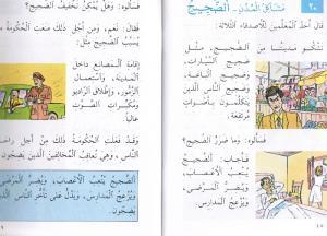 Altarbiyyah Almadaniyyah 2 التربية المدنية
