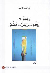 Yawmiyat Yahoudi Min Dimashq يوميات يهودي من دمشق