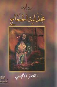 Majdaliyat Alhoujjaj مجدلية الحجاج