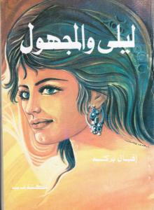 Layla Wal Majhoul ليلى والمجهول