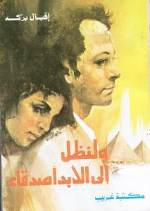 Wa Linathal Ila Alabad Asdiqaa ولنظل الى ألأبد أصدقاء