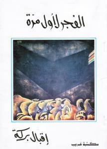 Alfajr Liawal Marra الفجر لأول مرة