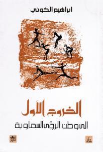 Alkhourouj Alawal الخروج الاول لوطن الرؤى السماوية