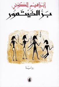Barrou Alkhaytamour بر الخيتمور