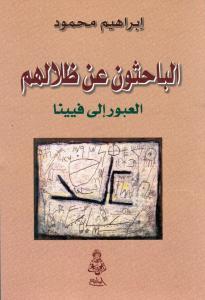 Albahithouna An Thilalihim  الباحثون عن ظلالهم