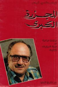 Almajzarah Alkoubrah المجزرة الكبرى