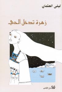 Zahrah tadkhoulou alhayy زهرة تدخل الحي