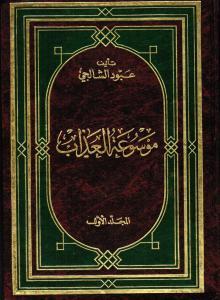 Mawsouat Alazab موسوعة العذاب