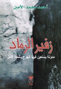 Zafir Alramad زفير الرماد