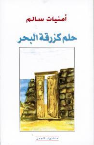 Houloum azourqati albahr حلم كزرقة البحر