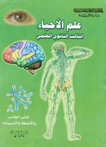 Ilm Alayhaa gymnasium 3 علم الاحياء