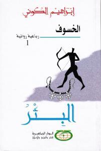 Alkhoussouf الخسوف