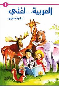 Alarabia loughati 1 العربية لغتي