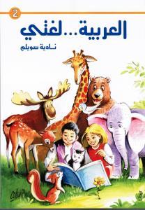 Alarabia loughati  2 العربية لغتي