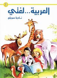 Alarabia loughati  3 العربية لغتي