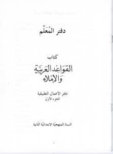 Alqawaed alarabiyyah walimla 2 lärarbok القواعد العربية والإملاء ٢ دفتر المعلم