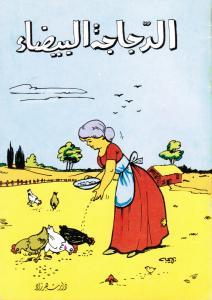 Al-Dajaja Al-Bayda`الدجاجة البيضاء