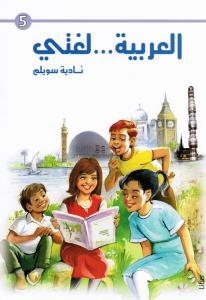 Alarabia loughati 5 العربية لغتي