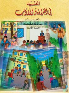 Almoufid Fi Alqiraá Wal Adab 8 المفيد في القراءة والادب