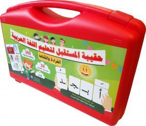 Haqibat almoustaqbal  حقيبة المستقبل لتعليم اللغة العربية / 360 بطاقة  حروف ممغنطة
