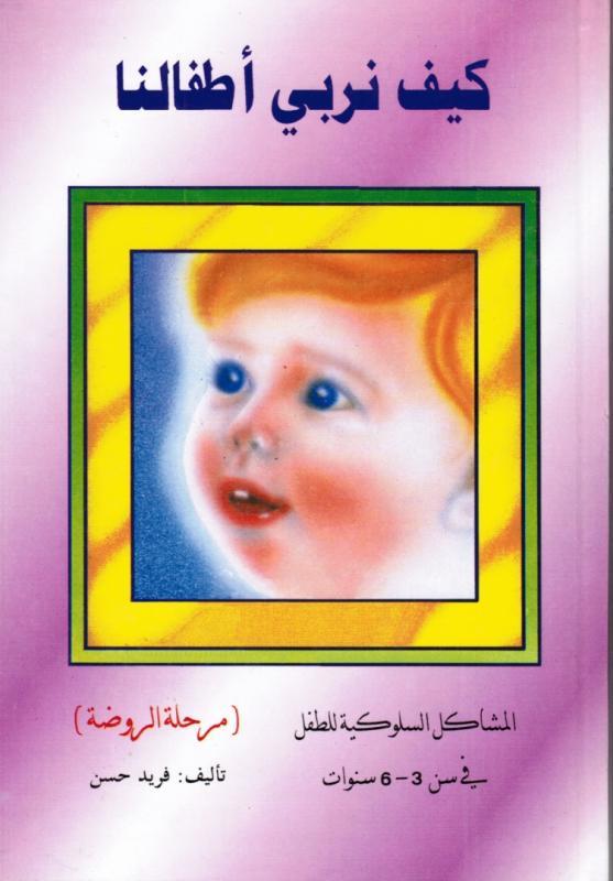 Hur uppfostrar vi våra barn - Kayfa Nourabbi Atfalana