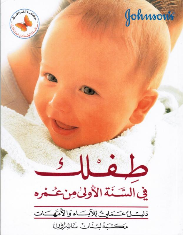 Ditt barn under det första året - Tiflik Fi Alsana Aloula Min Omrihi