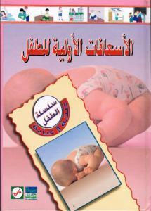 Första hjälpen för Barn - Alisa`fat Alawalliah Liltifl