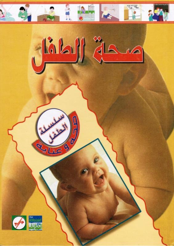 Barns hälsa - Sihhat Altifl