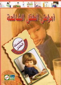 Vanliga barnsjukdomar - Amrad Altifl Alsha`ia