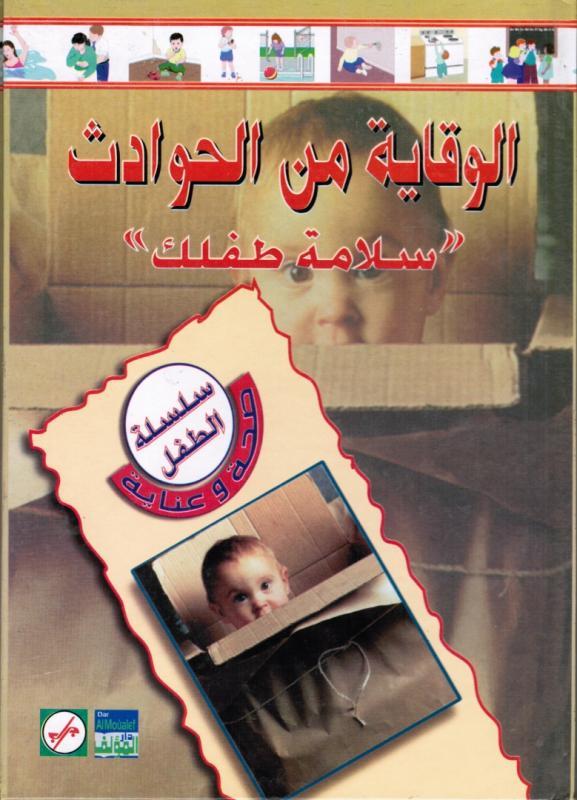 Förebyggande av olyckor - Alwiqayah Mina alhwadith