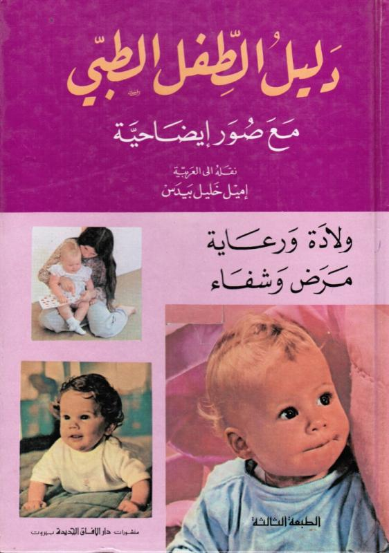 Medicinsk barn guide med illustrationer - Dalil Alttifl Altibbij