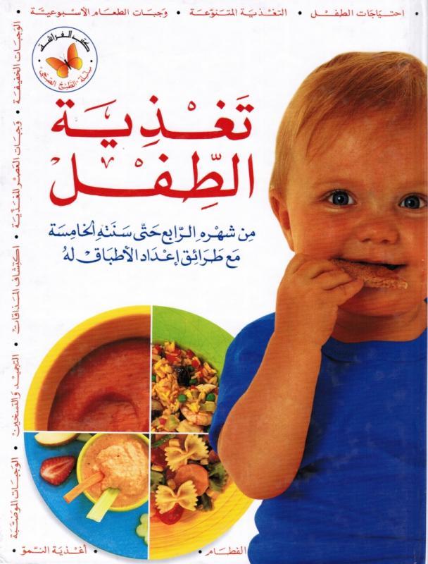 Barns mat - Taghziayatt Altiffl
